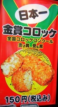 金賞コロッケ1.JPG